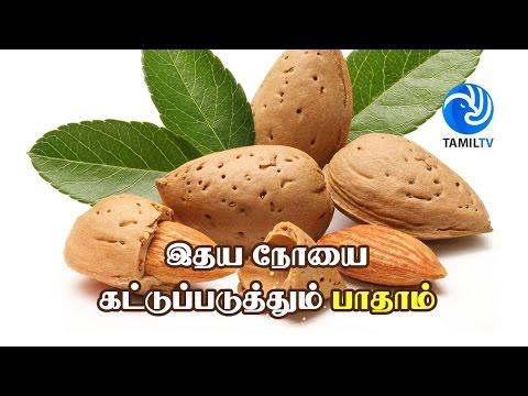 இதய நோயை கட்டுப்படுத்தும் பாதாம் - Almond controlling heart disease