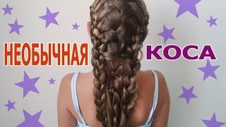 Необычная КОСА ★ Плетение для длинных волос