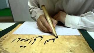 Hassan Mohammadi-Persian Calligraphy