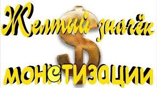 Желтый значек монетизации ....