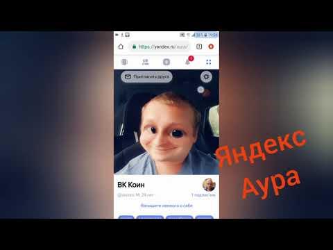 Яндекс Аура приглашение прислали. Регистрация в Яндекс Аура. Первые отзывы об Яндекс Аура