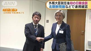 茂木大臣 就任後初の日韓外相会談(19/09/27)