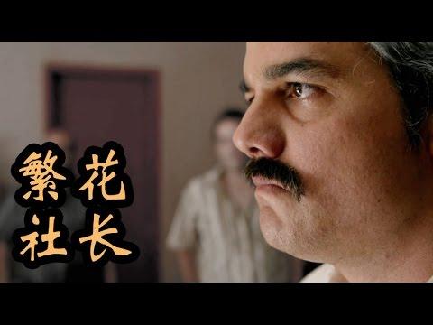 【繁花社长】13分钟解说Narcos毒枭前2季Netflix美剧