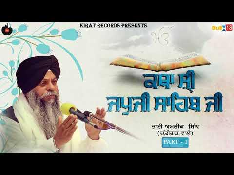Katha Shri Japji Sahib Ji - Part-1 | Bhai Amrik Singh Ji | Best Katha 2017 | Kirat Records
