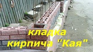"Кладка кирпича ""Кая"" Часть№2"