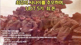 최강의 사나이를 추모하며!! | UDT 예비역 상사 | UDT 5기 최 돈 (추가 사진)