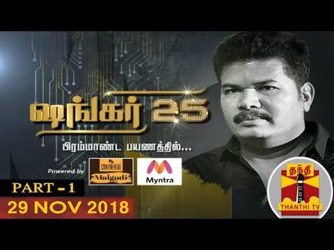 (29/11/2018) SHANKAR 25 | Exclusive Interview with Director Shankar | Part 1/2 | 2 Point 0