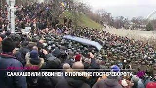 Саакашвили идет к Раде со сторонниками. Прямой эфир из Киева