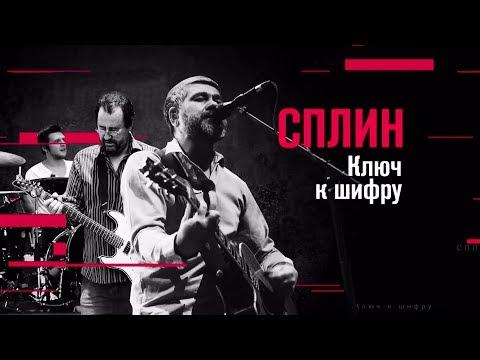 Сплин - Ключ к шифру (Специальный выпуск программы Соль. Рен ТВ HD 23.12.2018)