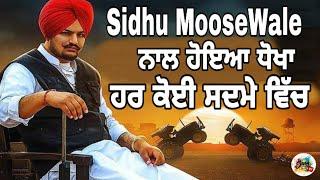 Tibbeyan Da Putt | Sidhu MooseWala ( Official Song Reveals ) New Punjabi Song 2020