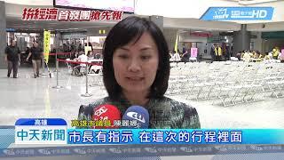 20190223中天新聞 韓國瑜出訪星馬搶訂單 李佳芬自掏腰包陪同