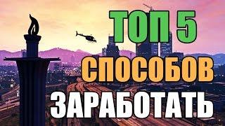 GTA V Online 1.17! - СОЛО Глитч на Деньги $$$! После Патча 1.17!  Solo Money Glitch & RP!