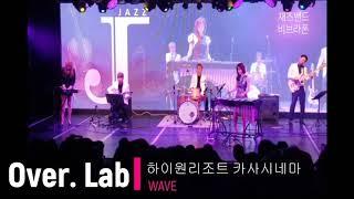 재즈밴드 오버 랩 하이 원 리조트 공연
