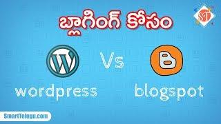 Blogspot or Wordpress ? Best Platform for Blogging   How to start a Blog in Telugu  Smart Telugu
