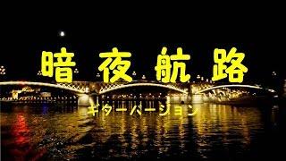 暗夜航路(キム・ヨンジャ)(Anya Kouro, Japanese Enka song)/渡 健