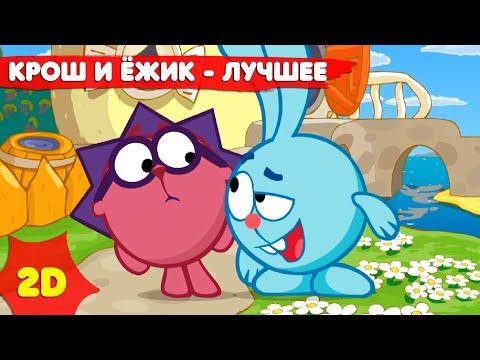 Смешарики 2D | Крош и Ёжик - лучшее! Сборник - Мультфильмы для детей