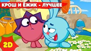 Смешарики 2D   Крош и Ёжик - лучшее! Сборник - Мультфильмы для детей