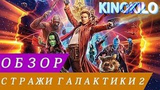 СТРАЖИ ГАЛАКТИКИ ЧАСТЬ 2 ОБЗОР ФИЛЬМА 2017