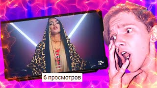 СМОТРЮ КЛИПЫ С 0 ПРОСМОТРОВ!!!! #1
