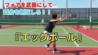 【フォアハンドで試合を作れ!】エッグボールを武器にしろ!!