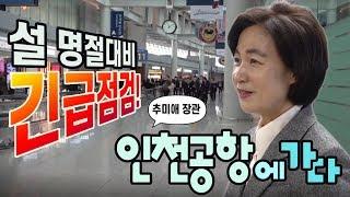 추미애 법무부 장관, 인천공항에 가다!