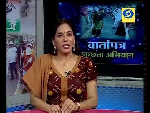 Vartapatra Swacheta Aabhiyan - 31 March 2018 - वार्तापत्र स्वच्छता अभियान