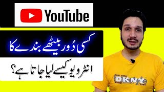 How To Conduct The Live Interview On YouTube | Technical Tanveer Asghar