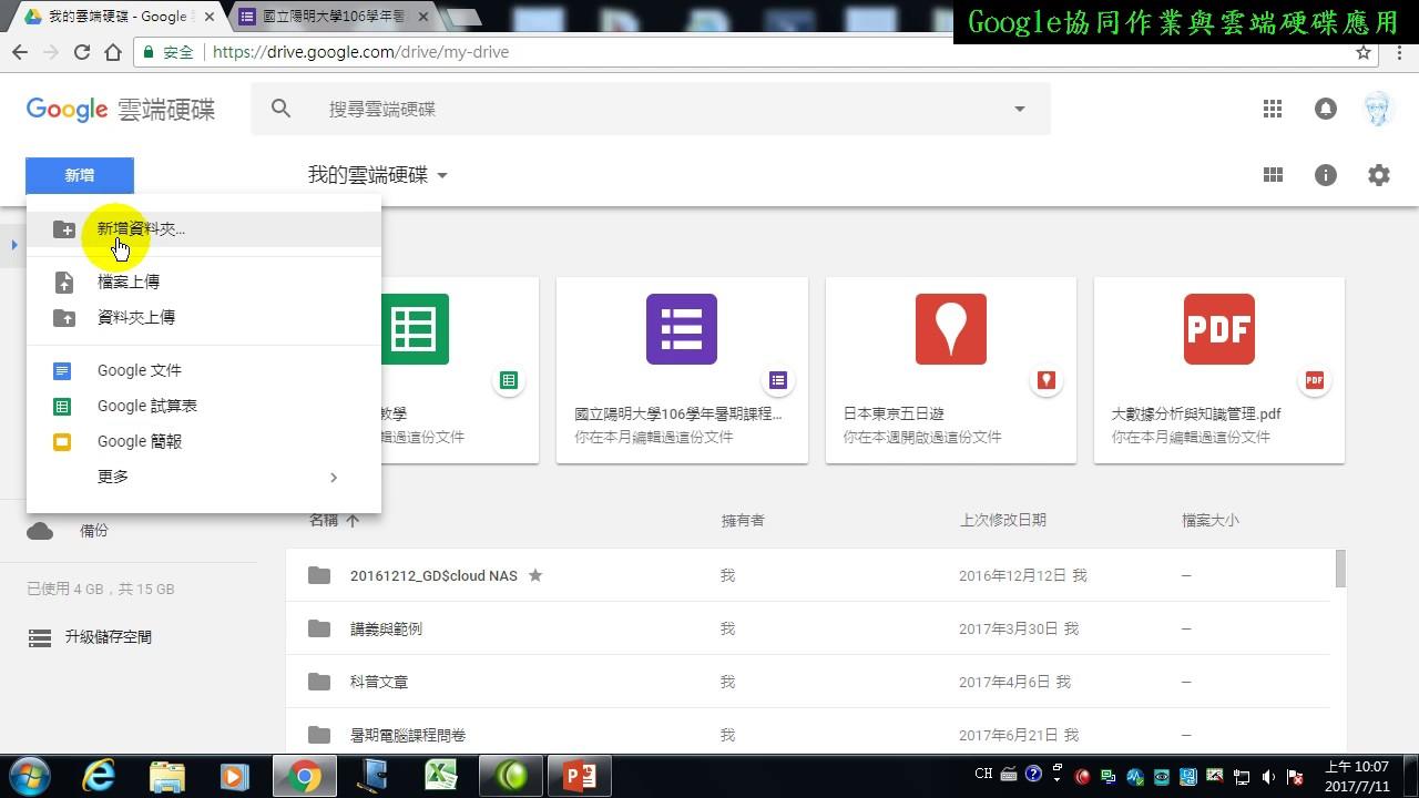 06.如何新增資料夾與硬碟空間規畫(Google Drive雲端硬碟應用) - YouTube