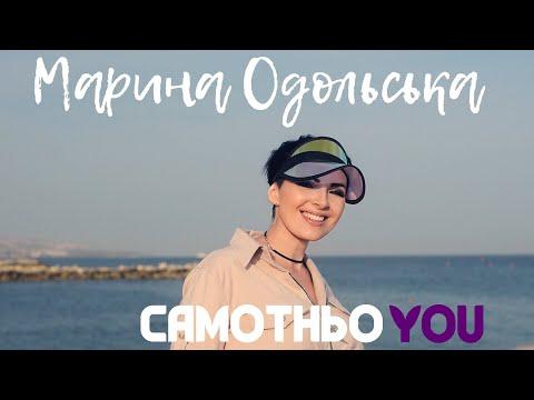 Смотреть клип Марина Оdольська - Самотньою