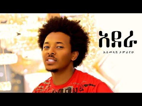 Asmelash Tamirayehu - Adera   አደራ - New Ethiopian Music 2019 (Official Video)