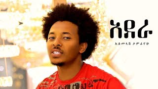 Asmelash Tamirayehu - Adera | አደራ - New Ethiopian Music 2019 (Official Video)