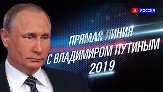 Прямая Линия с Путиным 2019 Прямая трансляция.