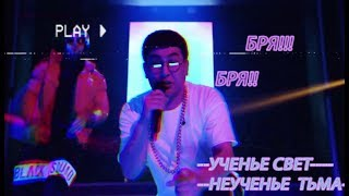 Однажды в России-Реп на 1 сентября-LIL Дождь FEAT Young Птах-1st сентября