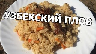 Как приготовить узбекский плов на костре. Рецепт плова от Ивана!(ЯПОНСКИЕ НОЖИ: http://www.samura.ru/ (промокод на скидку