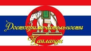 Отдых в Таиланде. Лучшие места и достопримечательности Таиланда. Топ 10(Одно из самых популярных мест Азии и отдых в Таиланде притягивает тысячи туристов. Здесь можно встретить..., 2013-09-19T16:34:40.000Z)