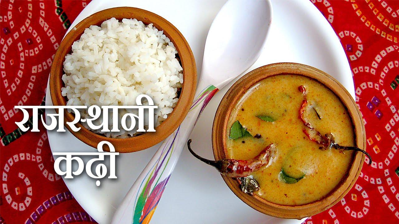 Rajasthani kadhi recipe in hindi rajasthani kadhi recipe in hindi by sameer jaipurthepinkcity youtube forumfinder Choice Image