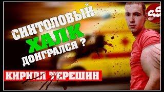Кирилл Терешин ДОИГРАЛСЯ?? СИНТОЛ ГОЛОВНОГО МОЗГА