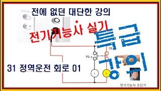 31 전기기능사 실기 전동기 정역운전 회로 01