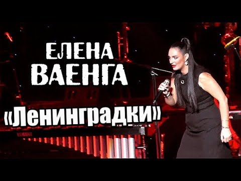 """ЕЛЕНА ВАЕНГА - ЛЕНИНГРАДКИ, 2.02.19, БКЗ """"Октябрьский"""""""