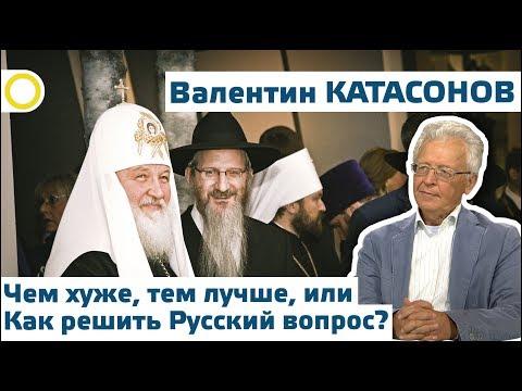 ВАЛЕНТИН КАТАСОНОВ. ЧЕМ