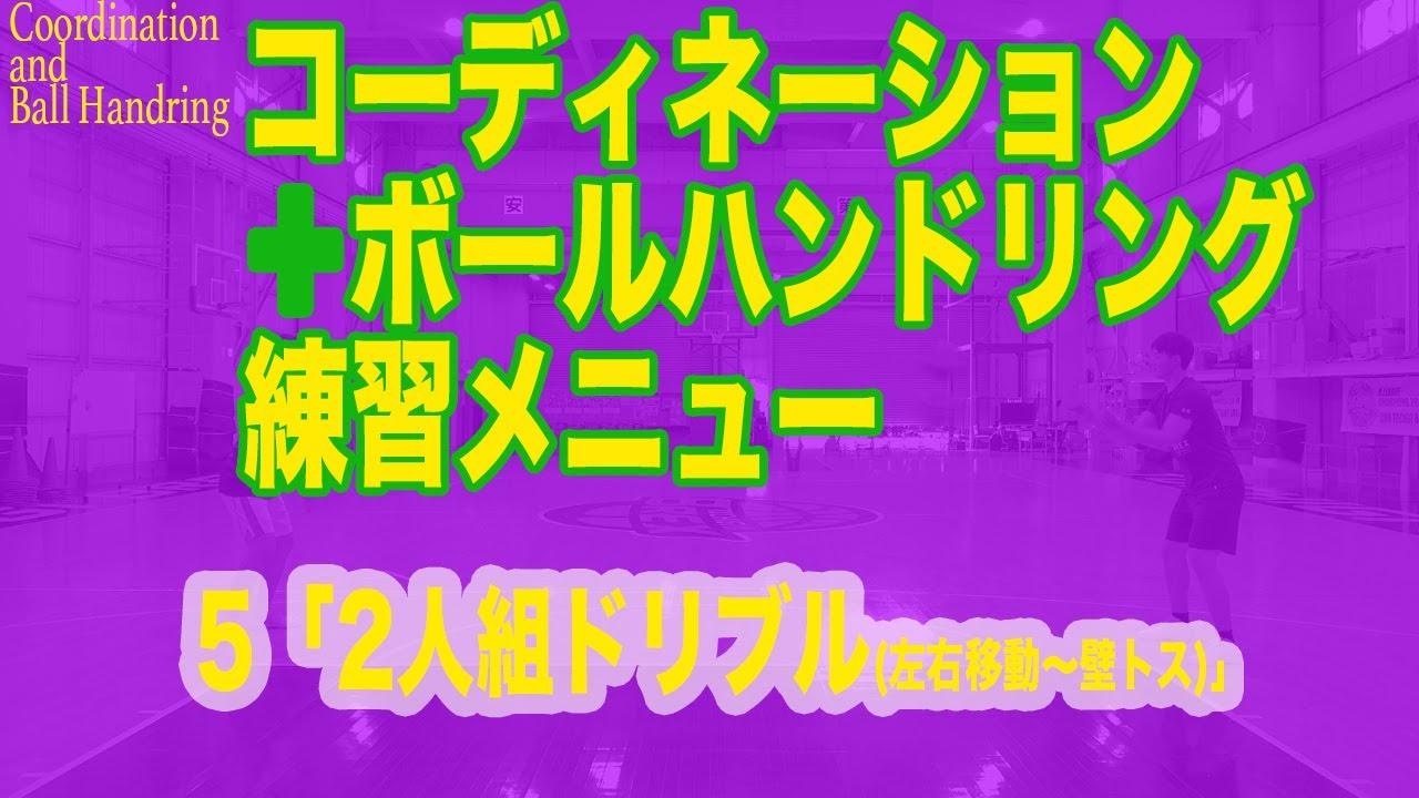 【月バス8月号】コーディネーション+ボールハンドリング練習メニュー「05  2人組ドリブル左右移動〜壁トス」