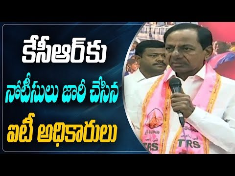 IT Department Issues Notices To CM KCR and TRS MLAs | ABN Telugu