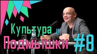 Пришествие #8: III Международный культурный форум 2014