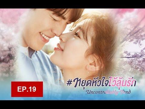 หยุดหัวใจไว้ลุ้นรัก ตอนที่ 19 | 7 กันยายน 2559 | FULL HD | พากย์ไทย