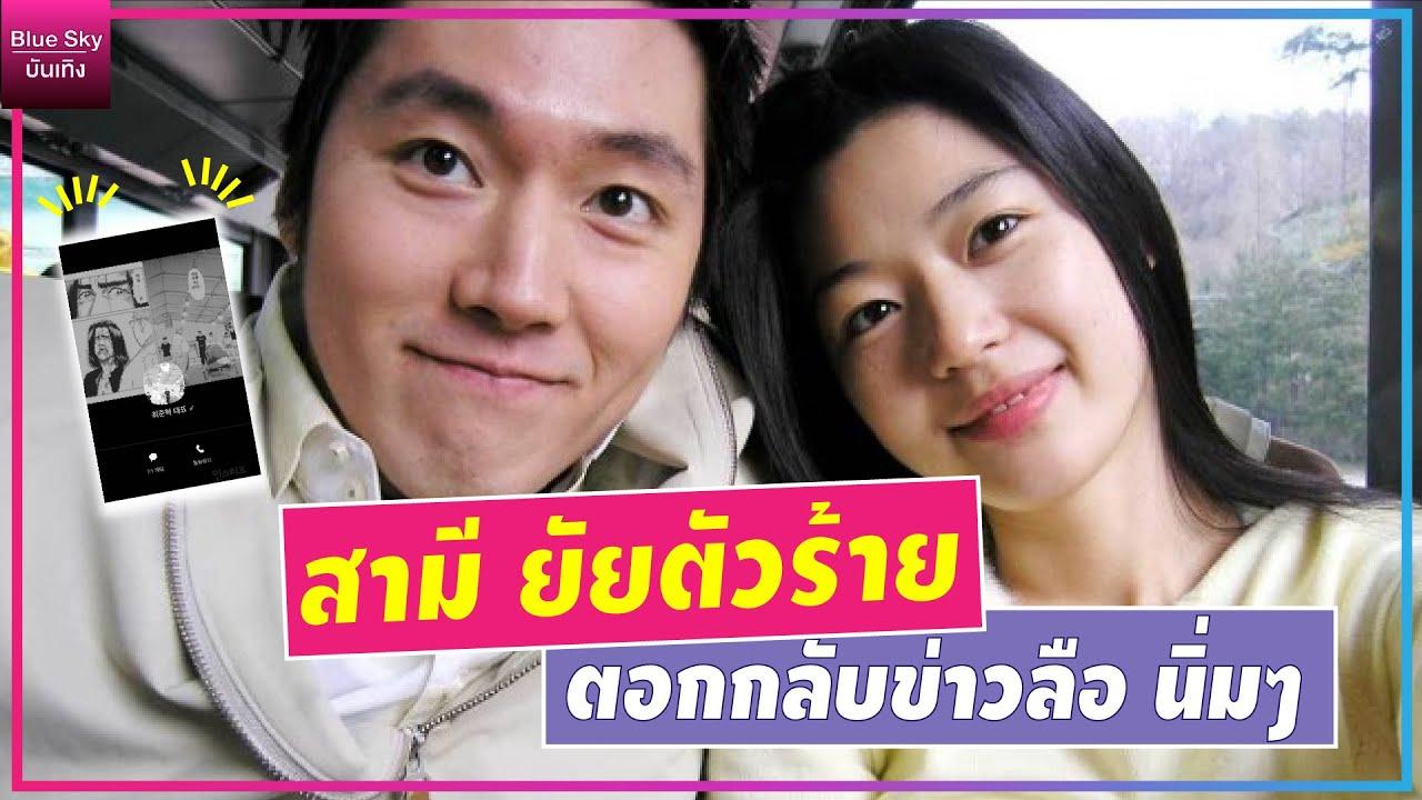 สามีของนักแสดงสาว จอนจีฮยอน ปฏิเสธข่าวลือเรื่องการหย่าร้าง