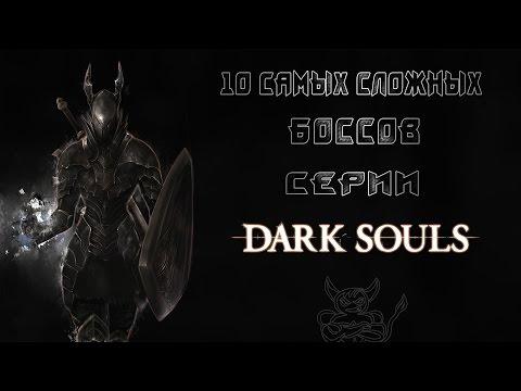 Dark Souls -