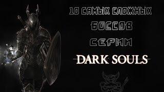 Dark Souls - 10 Самых Сложных Боссов Серии.