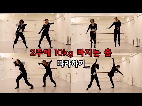 무용과가 따라해본 2주에 10kg 빠지는 춤!!/여�