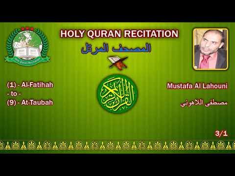 Holy Quran Complete - Mustafa Al Lahouni 3/1 مصطفى اللاهوني
