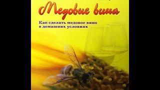 Медовуха (медовое вино) - часть 1(5)